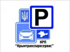 «Крымтранспарксервис» хотят переподчинить горсовету Симферополя