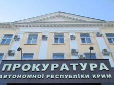 Помещения республиканских госорганов в Симферополе передали в безвозмездную аренду