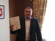 Совет министров Крыма получил официальную государственную регистрацию