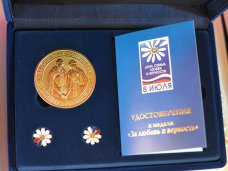 Лучшие семьи Крыма получат медали «За любовь и верность»