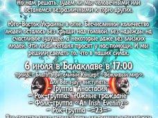 В Балаклаве пройдет благотворительный концерт в поддержку беженцев