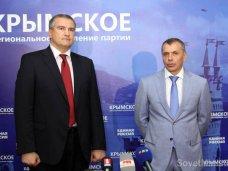 Крымское отделение «Единой России» определилось с кандидатами на парламентских выборах