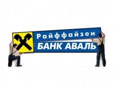«Райффайзен Банку Аваль» запретили работать в Крыму