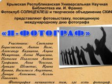 В Симферополе крымские фотографы представят выставку к профессиональному дню