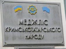 Российские эксперты отмечают снижение влияния меджлиса в Крыму