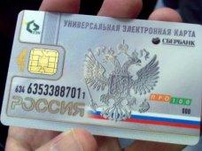 В Крыму введут систему универсальных электронных карт