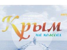 В Крыму пройдет вело-блог-тур