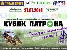 На олимпийскую велогонку в Симферополе соберутся 70 крымских спортсменов