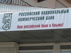 РНКБ начал выдавать кредиты пенсионерам