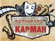 Симферопольский арт-центр «Карман» готовит премьеру к новому театральному сезону