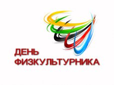 В Симферополе отметят День физкультурника