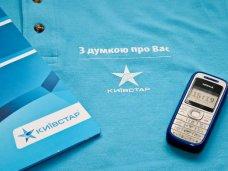 В Крыму перестала работать связь «Киевстар»