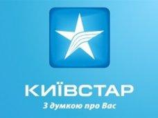 «Киевстар» заявил о захвате офиса в Симферополе