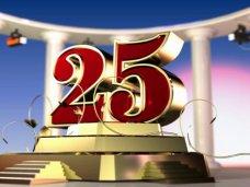 Две приемные семьи Симферополя отметили 25-летний юбилей