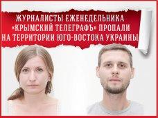Два крымских журналиста пропали на юго-востоке Украины