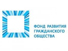 В Крыму открылся филиал Фонда развития гражданского общества