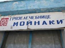 Власти Крыма подыщут инвесторов для грязелечебницы «Мойнаки»