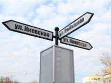 К дате проведения переписи населения в Симферополе все улицы оснастят указателями