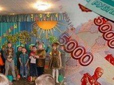 Минобразования Крыма готово бороться с поборами в детских садах
