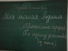 Крымский спикер провел урок в школе Научного