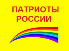 Патриоты России уверены, что преодолеют 5% барьер в парламент Крыма