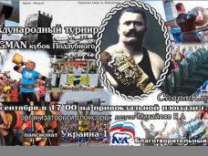 В Феодосии силачи посоревнуются за «Кубок Поддубного»