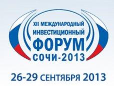 Крымская делегация примет участие в инвестфоруме в Сочи