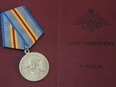 В Ялте афганцев наградили медалями Минобороны