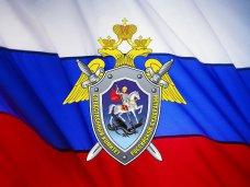 В Крыму назначили руководителя Следственного комитета РФ