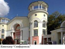 В Симферополе расторгли договор об аренде Дома кино