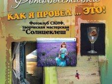 Крымские фотографы представят фотовыставку о лете