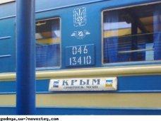 Из-за ремонта дороги в Запорожской области на два дня отменены поезда из Крыма в Москву