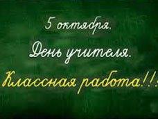 Аксенов поздравит учителей с профессиональным праздником в торжественной обстановке