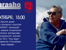 В субботу в Евпатории откроется фотовыставка «Наш Крым»