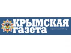 """Официальным печатным органом правительства Республики Крым станет """"Крымская газета"""""""