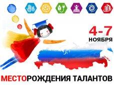 Талантливая молодежь представляет Крым на Всероссийском Форуме «Будущие интеллектуальные лидеры России»