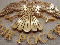 Банк России на следующей неделе будет повышать финансовую грамотность крымчан