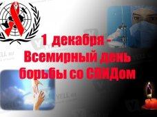 В Крыму пройдет спортивно-музыкальный марафон, приуроченный ко Всемирному дню борьбы со СПИДом