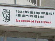 """РНКБ предлагает новый вклад """"Аппетитный"""" для физических лиц"""