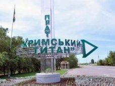 """С нового года на """"Крымском титане"""" продолжат увеличивать зарплаты сотрудникам"""