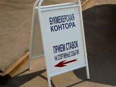 Букмекерские конторы и тотализаторы Крыма будут облагаться максимальным налогом