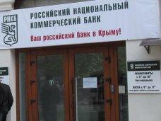 РНКБ первым в Крыму выдал кредит представителю малого бизнеса в рамках соглашения с Агентством кредитных гарантий