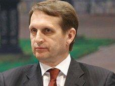 В Крым с рабочим визитом прибыл Сергей Нарышкин