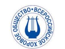В Крыму пройдет региональный этап Всероссийского хорового фестиваля