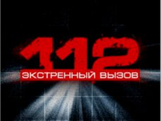 Ялтинские власти готовятся к реализации проекта единой службы экстренного вызова 112