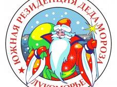 В Севастополе открылась Южная резиденция Деда Мороза