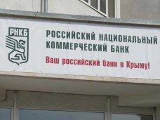 РНКБ запускает в Крыму мобильное приложение для клиентов банка и гостей полуострова