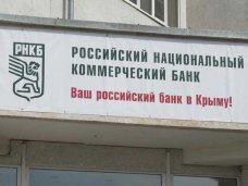 РНКБ выдал в Крыму и Севастополе розничных кредитов на 2 млрд руб