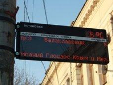 В Симферополе появилось первое электронное информационное табло, подключенное к системе «Глонасс»