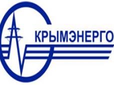 Национализация «ДТЭК Крымэнерго» не грозит ялтинцам никакими изменениями – глава администрации